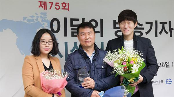 제75회 이달의 방송기자상 수상
