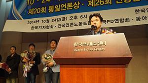 2014 통일언론상 수상