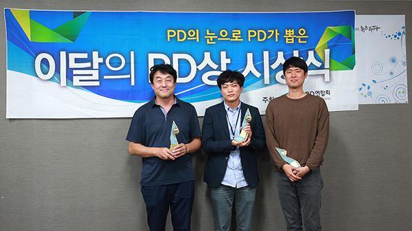 제 198회 이달의 PD상 수상