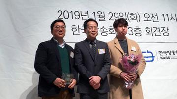2018 한국방송기자대상 경제보도 부문 수상