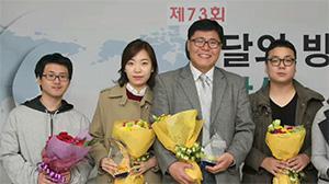 제73회 이달의 방송기자상 수상
