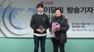 제 122회 이달의 방송기자상 수상