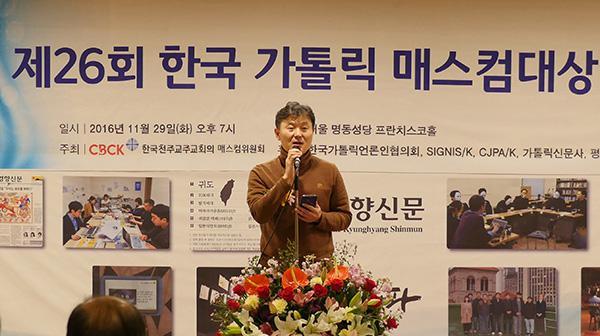 제26회 한국 가톨릭 매스컴대상 특별상 수상