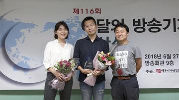 제 116회 이달의 방송기자상 수상