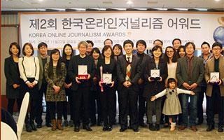 한국온라인저널리즘어워드 특별상 수상