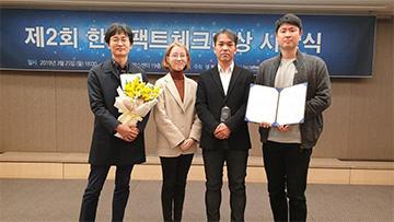 제2회 한국팩트체크대상 우수상 수상