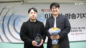 제 112회 이달의 방송기자상 수상