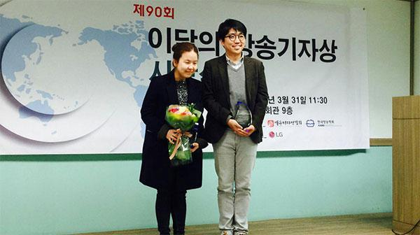 제90회 이달의 방송기자상 수상