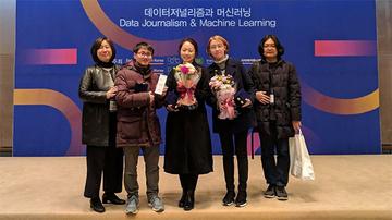 제1회 한국 데이터저널리즘 어워드 올해의 오픈데이터상 수상