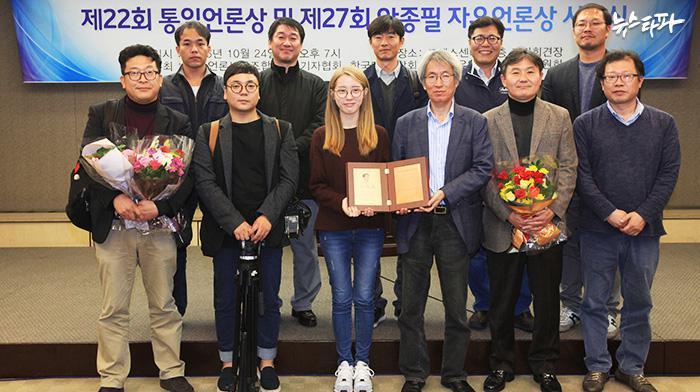 제28회 안종필 자유언론상 수상