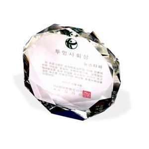 제12회 투명사회상 수상