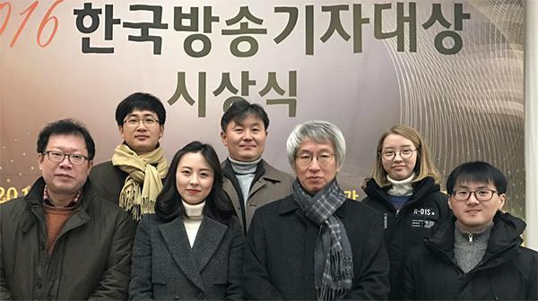 2016 한국방송기자대상 기획보도부문 수상