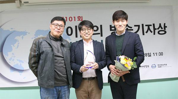 제 101회 이달의 방송기자상 수상