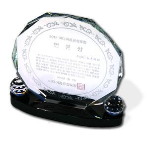 2012 미디어공공성포럼 언론상 수상
