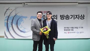 제 120회 이달의 방송기자상 수상