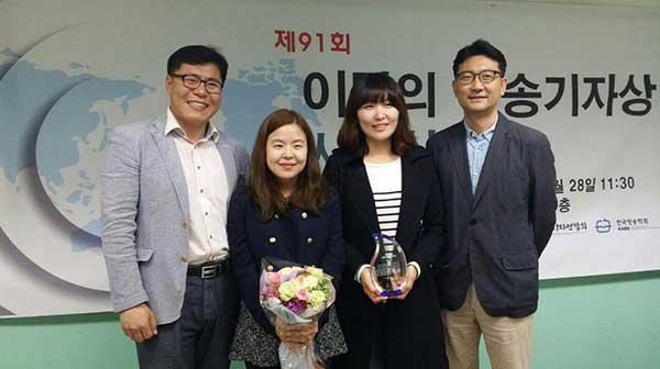 제91회 이달의 방송기자상 수상