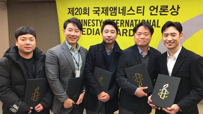 제20회 국제앰네스티 언론상 수상