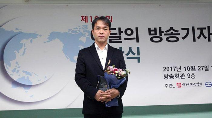 제 108회 이달의 방송기자상 수상