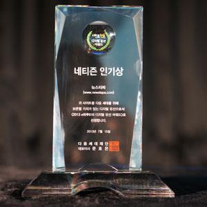 2013 디지털유산 어워드 네티즌인기상 수상