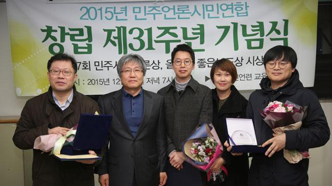 제 17회 민주시민언론상 수상