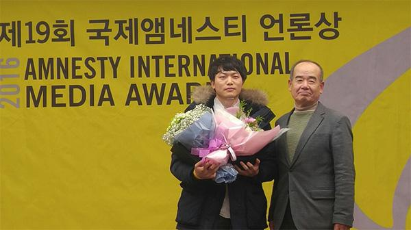 제19회 국제앰네스티 언론상 수상