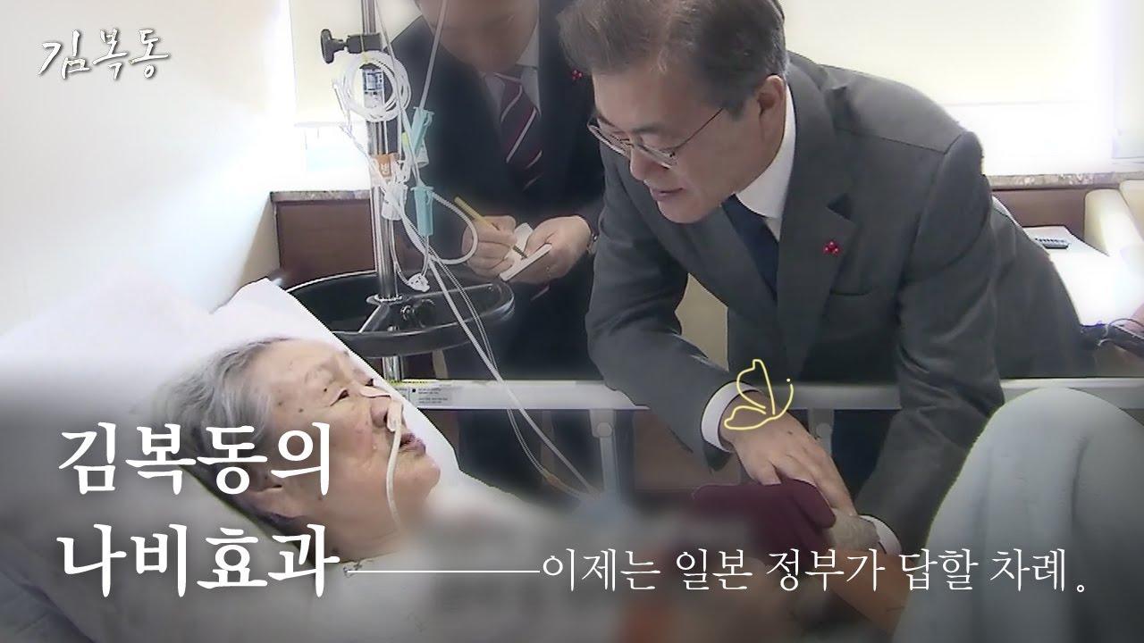 문재인 대통령, 강경화, 진선미 장관, 김복동 할머니를 만나다