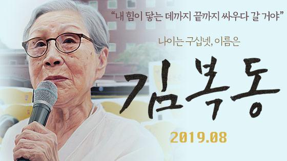 영화 <김복동> 8월 8일 개봉 확정, 메인 포스터 공개