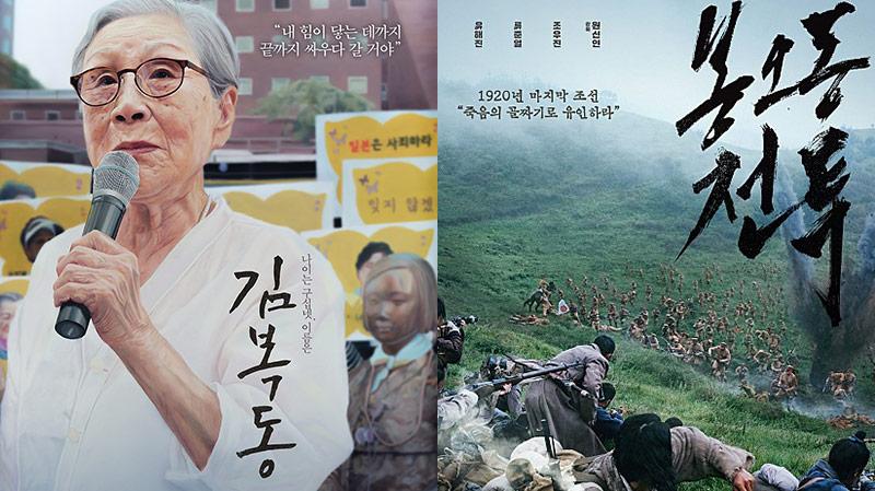 '김복동' & '봉오동 전투' 아베 폭주에 항일 영화도 주목