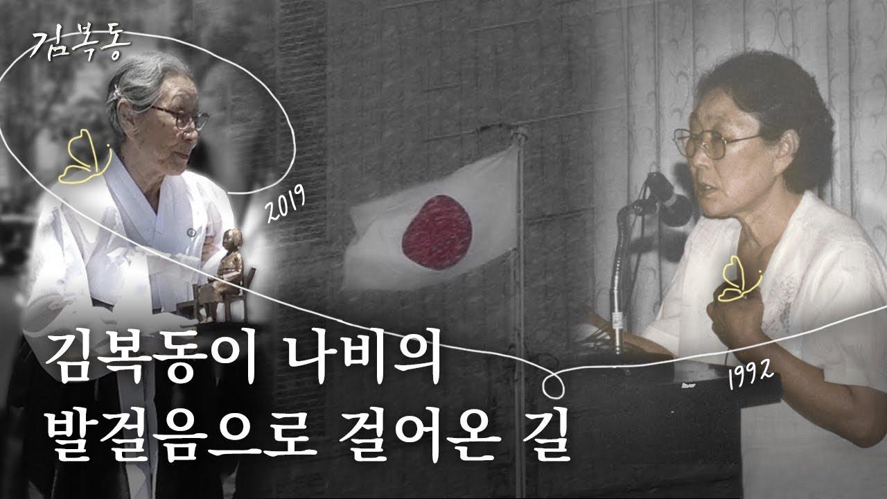 김복동이 나비의 발걸음으로 걸어온 길