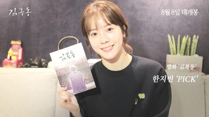 """내레이션으로 참여한 한지민 """"배우로서의 영향력, 당연히 힘이 되고파.."""""""