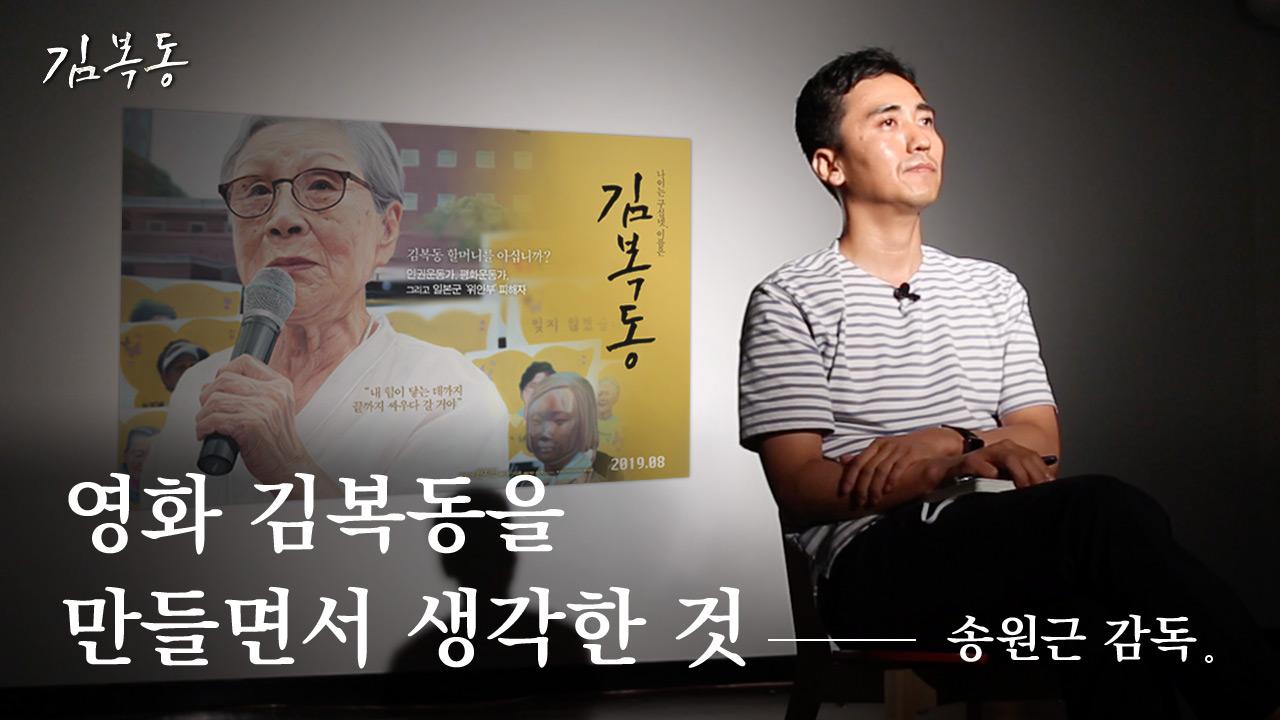 """송원금 감독 인터뷰 영상 공개 """"빛나는 꽃 같은 영화"""""""