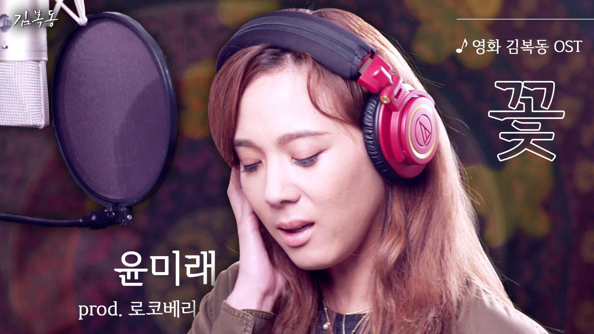 윤미래 & 로코베리의 헌정곡 '꽃' 공개