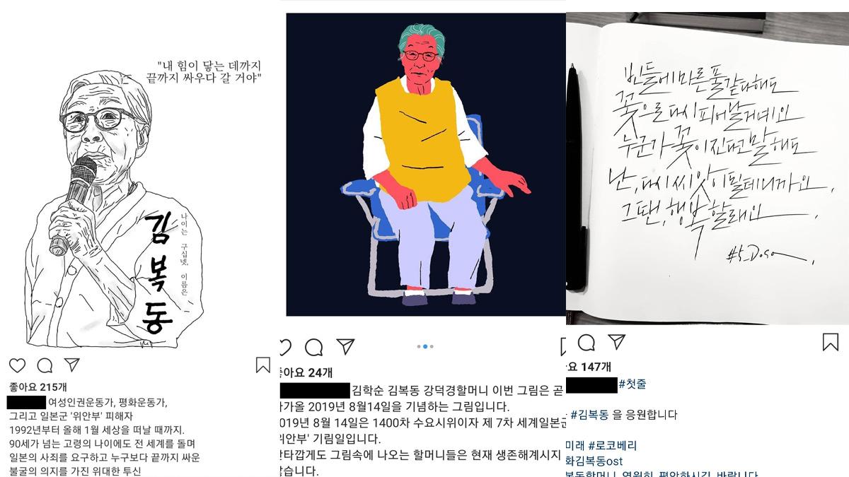 단체관람, 팬아트, 캘리그라피... '김복동' 관람객의 선물