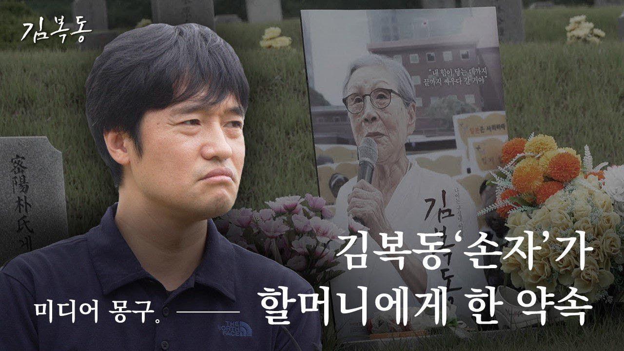 """""""할머니의 마음을 봐주셨으면 좋겠어요"""" 김복동 할머니의 삶을 기록한 미디어몽구의 당부"""