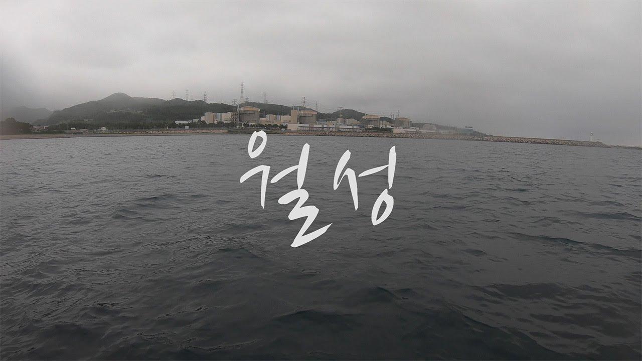 뉴스타파 함께센터 1호 영화 '월성', 독립감독과 첫 협업으로 제작