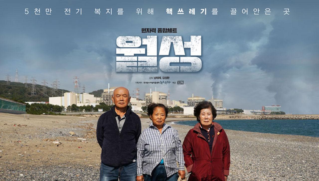 영화 '월성' 메인 예고 공개