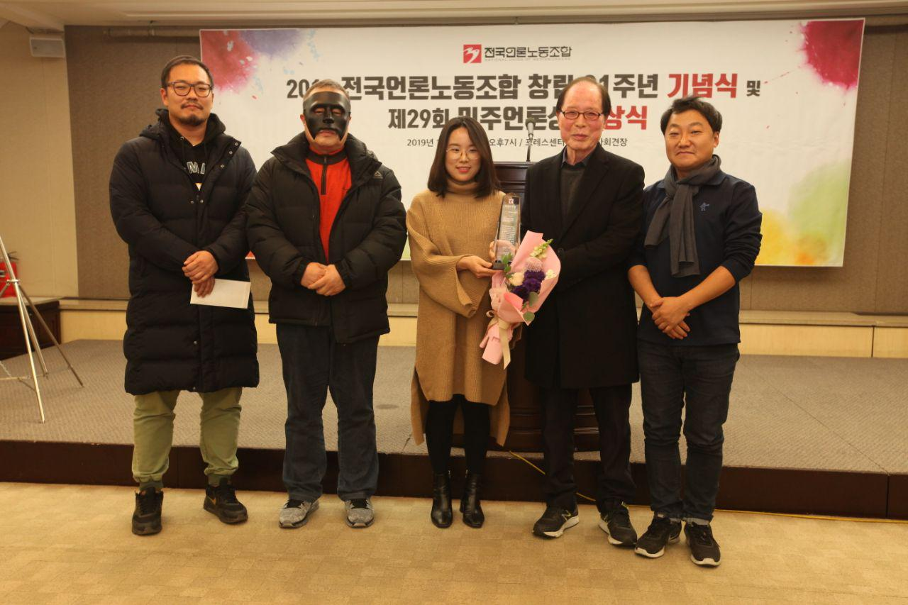 제29회 민주 언론상 보도부문 특별상 수상