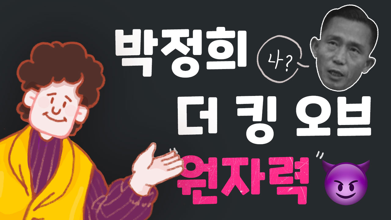 부니 할머니의 원전이야기② 박정희, 더 킹 오브 원자력