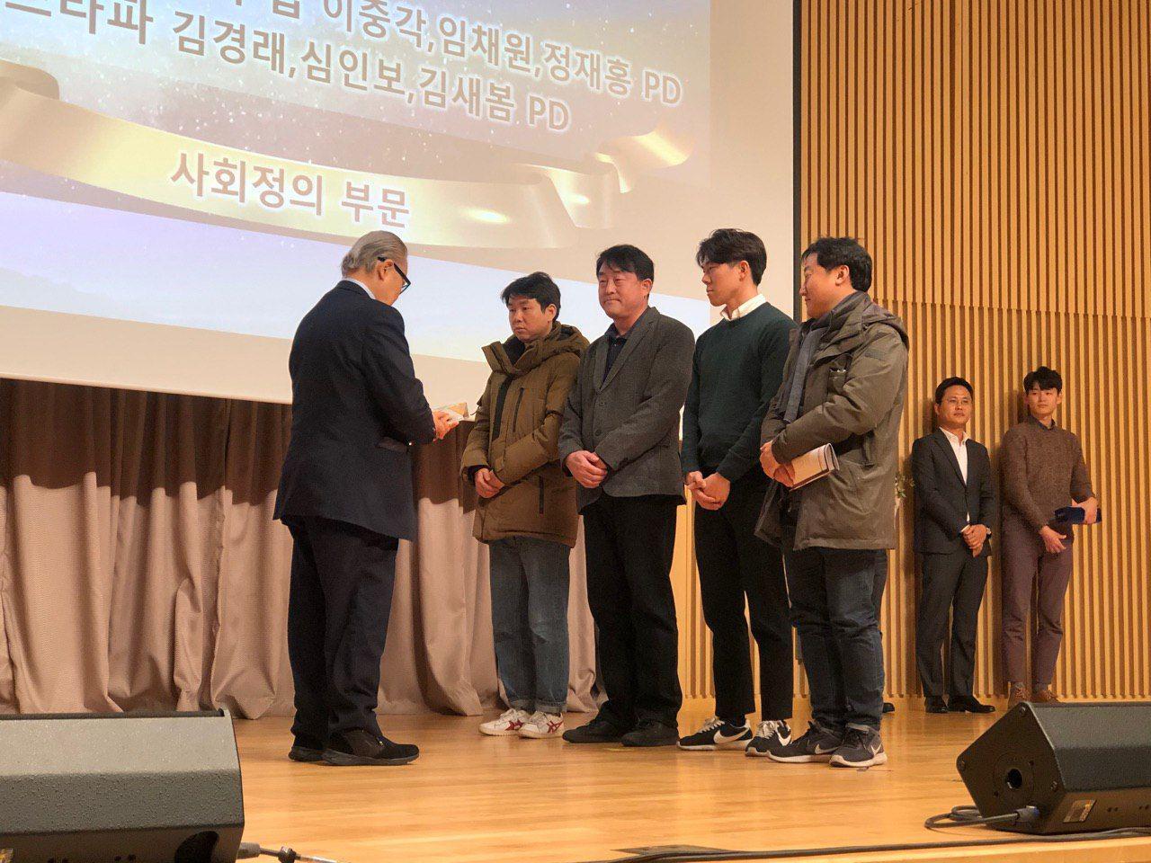 한국기독언론대상 사회정의부문 우수상