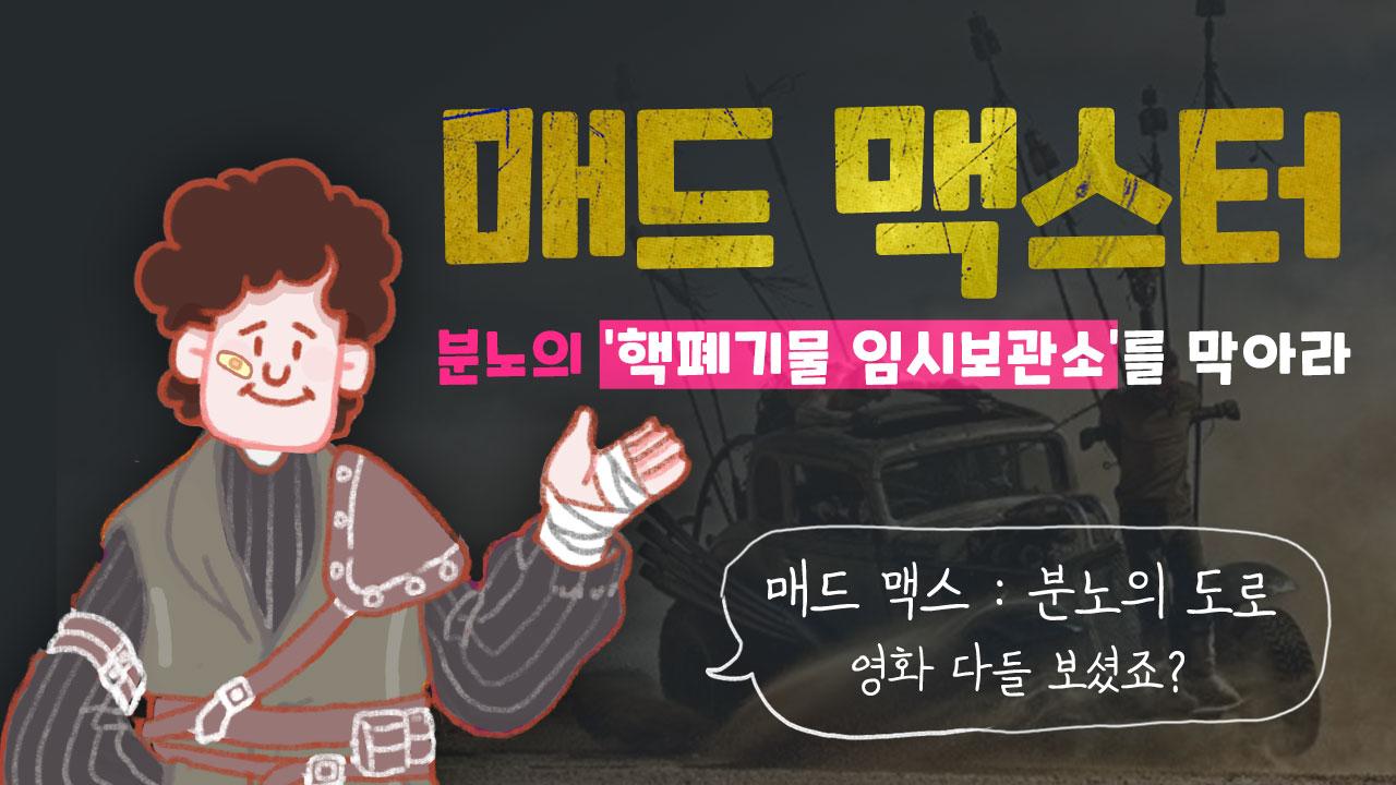 """부니 할머니의 원전이야기 ④ """"매드 맥스터""""를 막아라"""