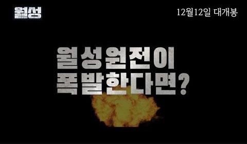 영화 '월성' 첫 번째 티저 [작전명 : 탈출] 공개