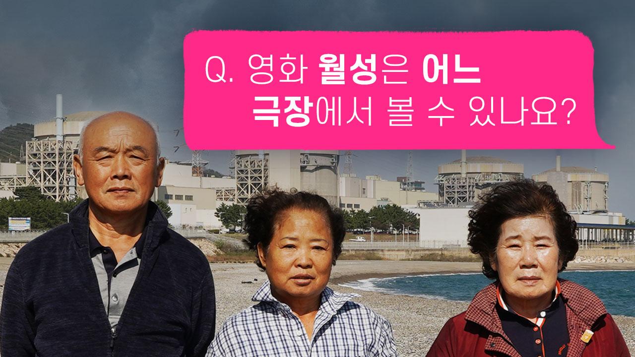 영화 '월성' 상영관 정보 공개