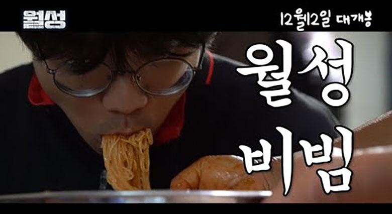 영화 '월성' 두번째 티저 [월성비빔] 공개