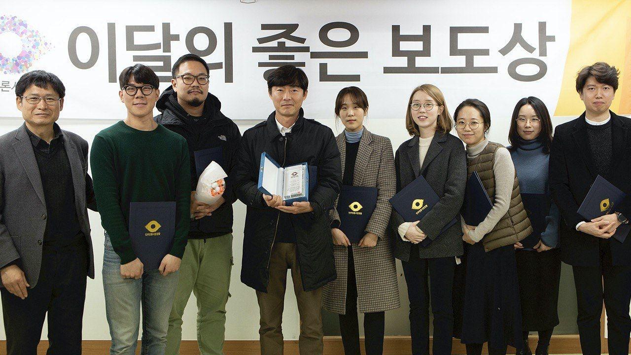 2020년 1월 '이달의 좋은 보도' 온라인 부문 수상