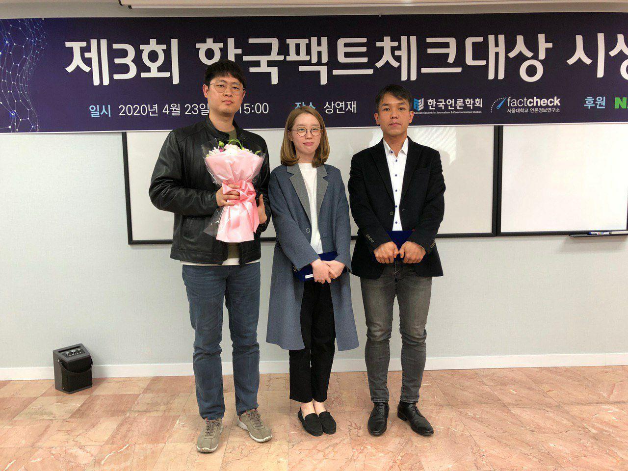 제3회 한국팩트체크대상 우수상 수상