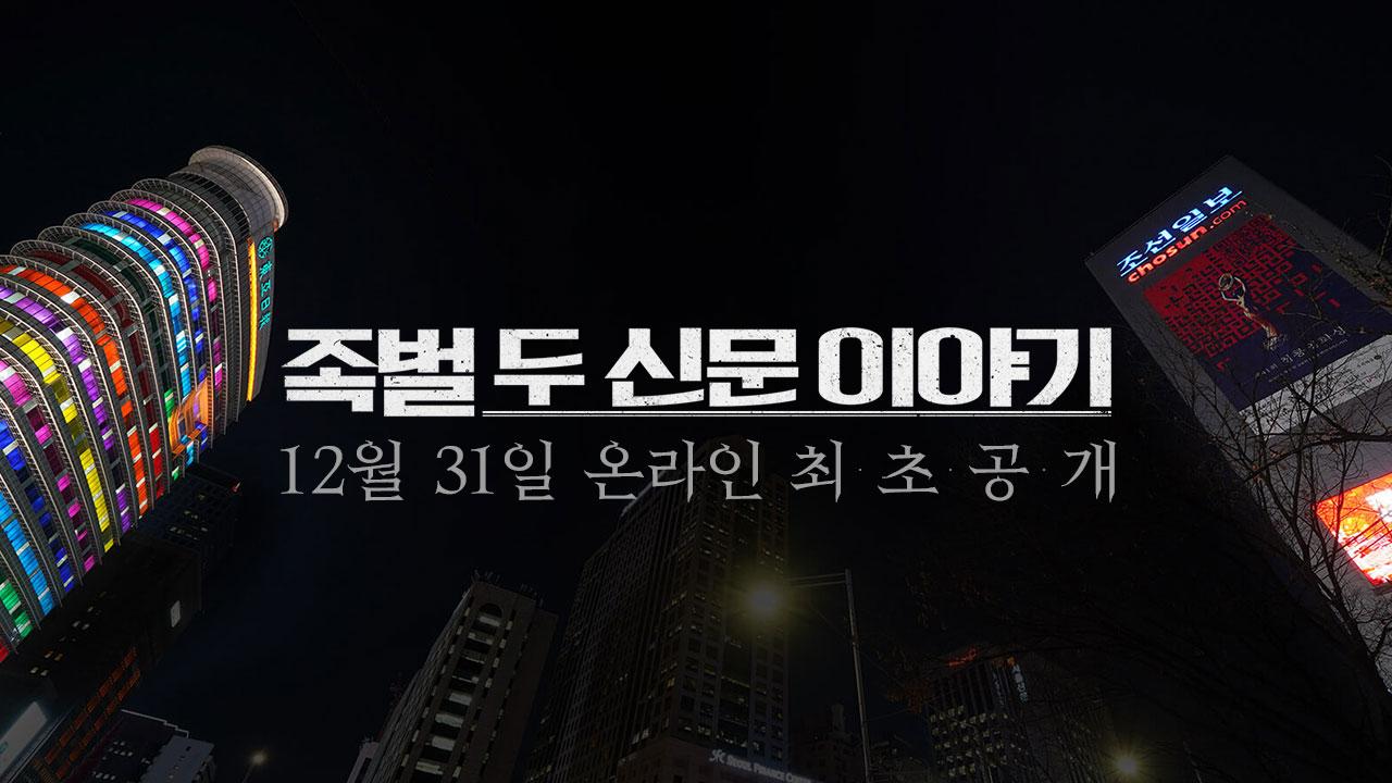 뉴스타파 신작 영화 '족벌-두 신문 이야기' 31일 개봉 확정