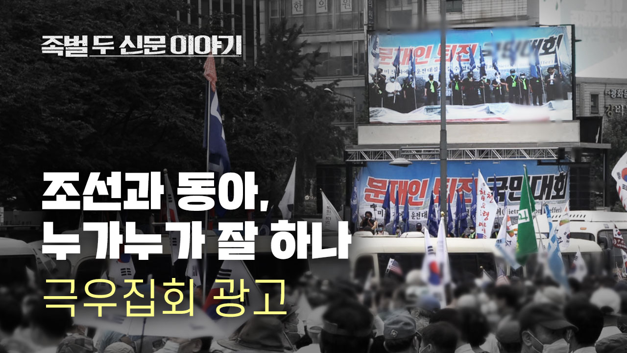 [영화 '족벌' 포인트] 조선·동아 '누가누가 잘하나'①...극우집회 광고