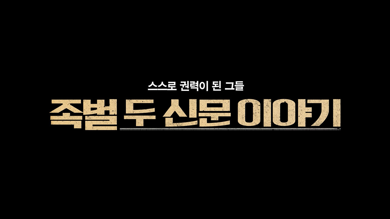 뉴스타파 영화 〈족벌-두 신문 이야기〉 메인 예고편 공개