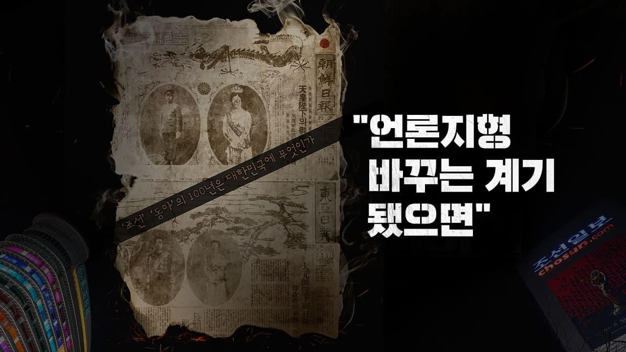 """뉴스타파 영화 '족벌' 개봉...""""언론지형 바꾸는 계기 됐으면"""""""