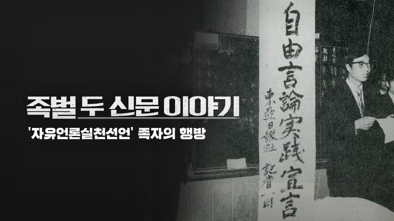 영화 〈족벌-두 신문 이야기〉 티저 : '자유언론실천선언' 족자의 행방
